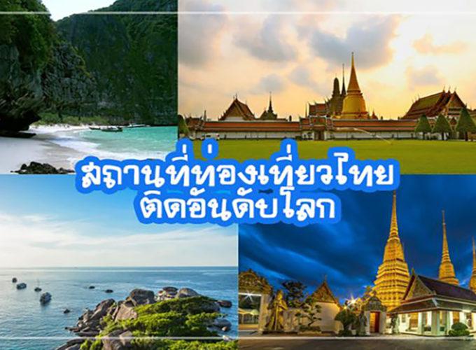สถานที่ท่องเที่ยวในไทย ชาตินี้ต้องไปให้ได้สักครั้ง