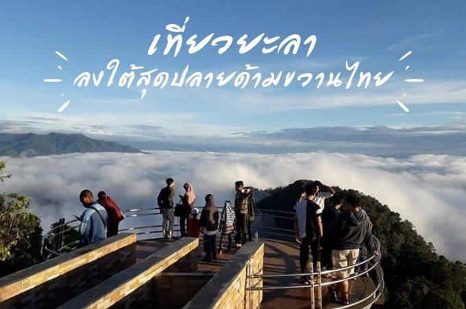 เที่ยวยะลา ลงใต้สุดปลายด้ามขวานไทย