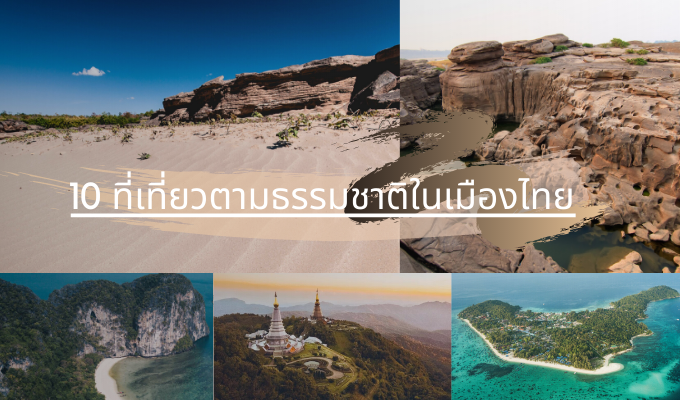10 ที่เที่ยวตามธรรมชาติในเมืองไทย