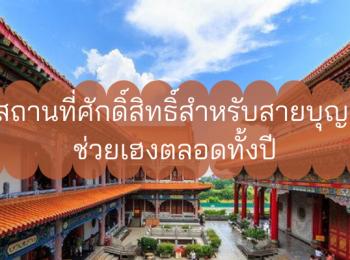 สถานที่ศักดิ์สิทธิ์สำหรับสายบุญ ช่วยเฮงตลอดทั้งปี