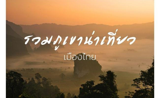รวมภูเขาน่าเที่ยว เมืองไทย