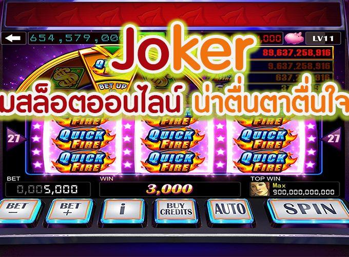Joker เกมสล็อตออนไลน์น่าตื่นตาตื่นใจ !!