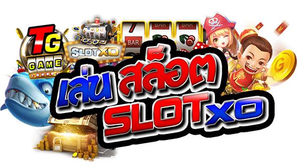 เล่น Slotxo แบบนี้ ไม่มีขาดทุนแน่นอน