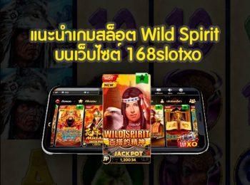 แนะนำเกมสล็อต Wild Spirit บนเว็บไซต์ 168slotxo