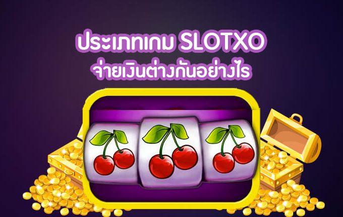 ประเภทเกม Slotxo จ่ายเงินต่างกันอย่างไร แบบไหนจะเหมาะกับคุณ